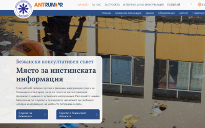 UNHCR Bulgaria and Refugee Advisory Board launched an online platform to manage disinformation and rumors about refugees in Bulgaria