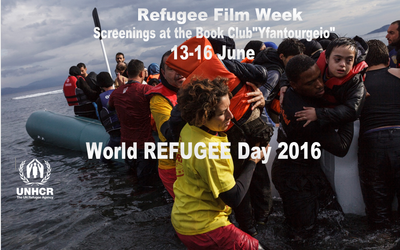 Refugee Film Week on the occasion of the World Refugee Day 2016