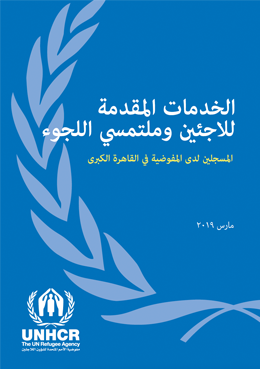 Services for African and Iraqi Refugees and Asylum Seekers in Cairo (Arabic)