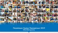 Events for World Refugee Day in Athens