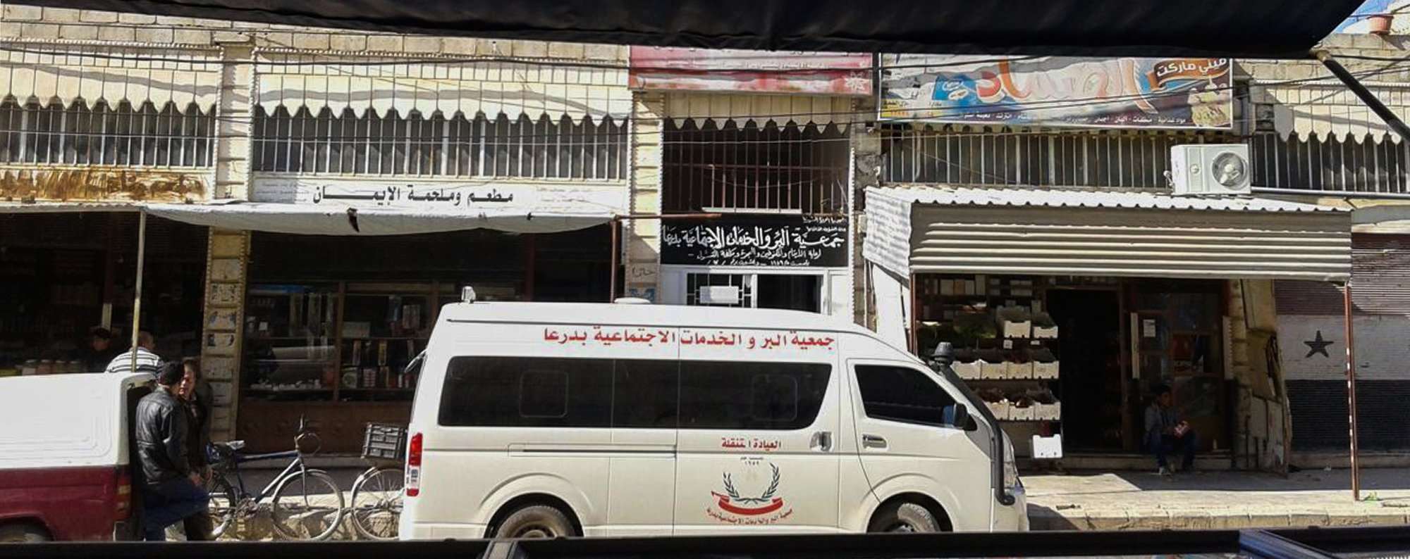 Medicines and Emergency Relief reach communities in Dara'a