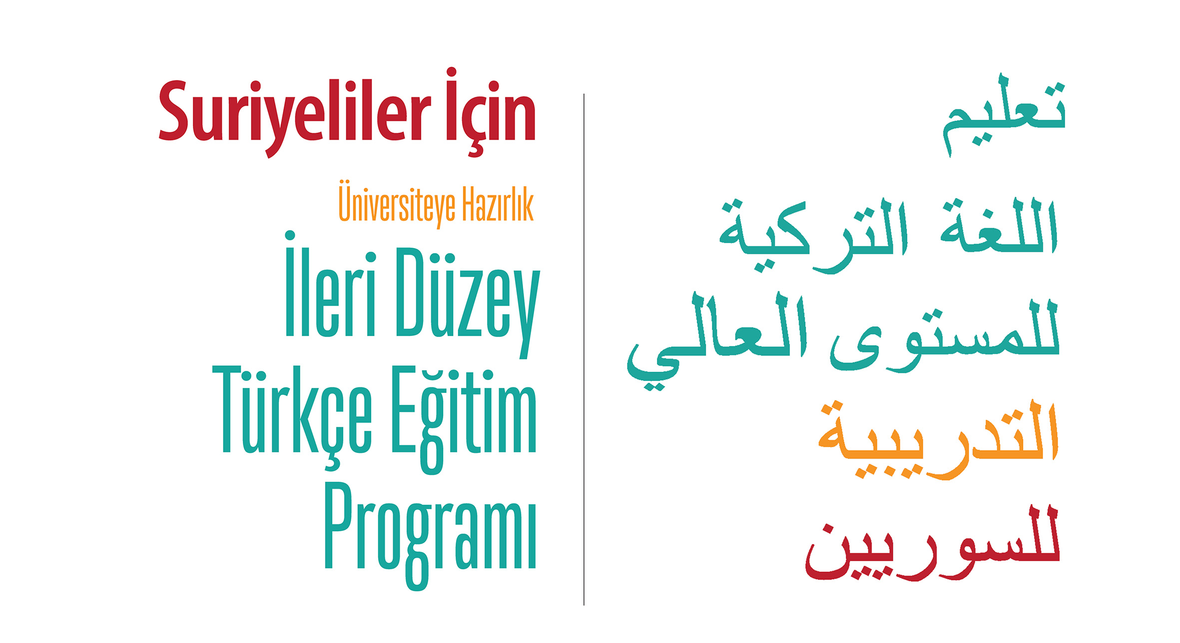 Applications For The Advanced Turkish Language University